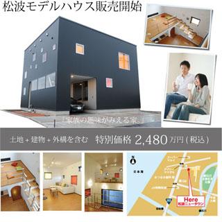 松波モデルハウス