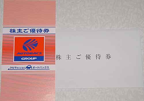 G-7ホールディングス株主優待