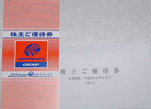 G-7ホールディングス株主優待2