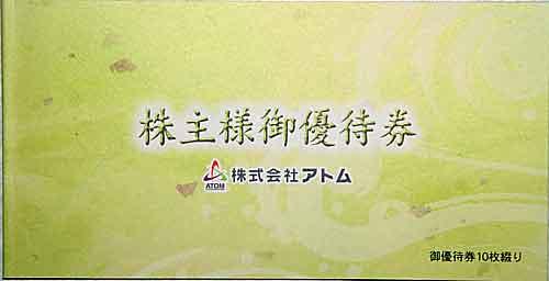 アトム株主優待3