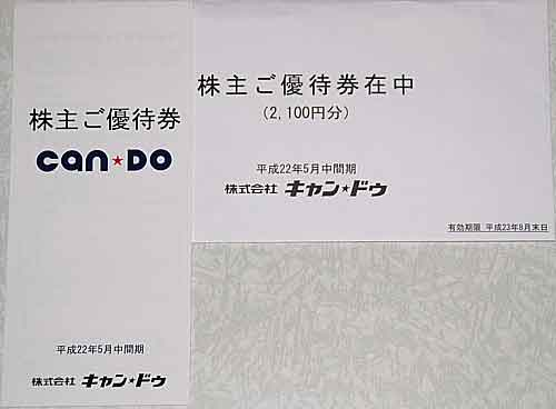 キャン・ドゥ株主優待6