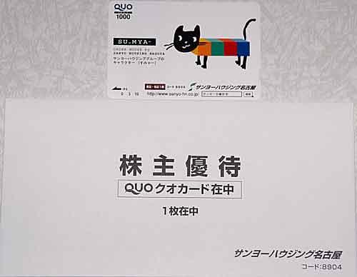 サンヨーハウジング名古屋株主優待3