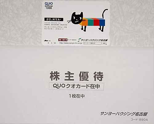 サンヨーハウジング名古屋株主優待4