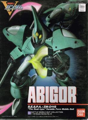 アビゴル p