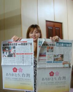 新聞亜紀子