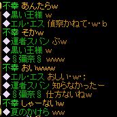 01姫:スババン