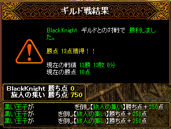 Blackknight