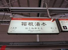 IMG_6774-hakone.jpg