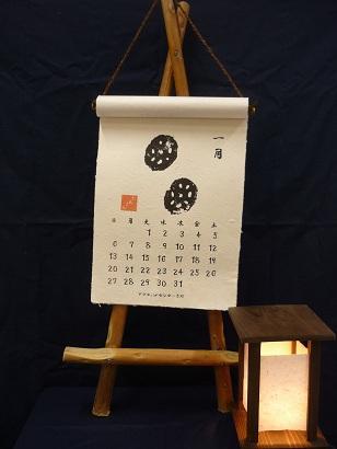 カレンダー中身