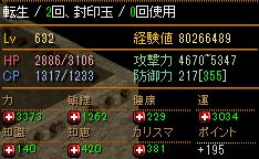 剣士ステータス2転生632lv