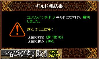 2012.03.23.コンソメパンチ♪_D結果