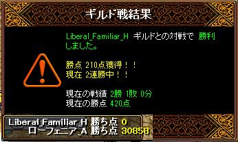 12.03.26.Liberal_Familiar_H結果