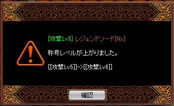 金増幅5→6