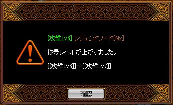 金増幅6→7