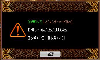 れじぇんどだめ7-8