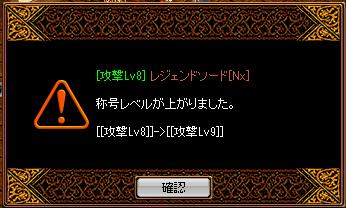 れじぇんどだめ8-9
