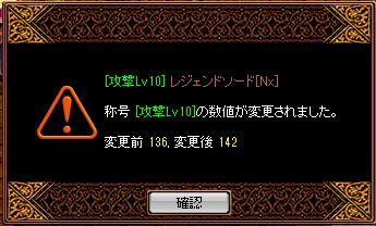れじぇんどだめ136-142