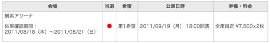 スクリーンショット(2011-08-22 23.42