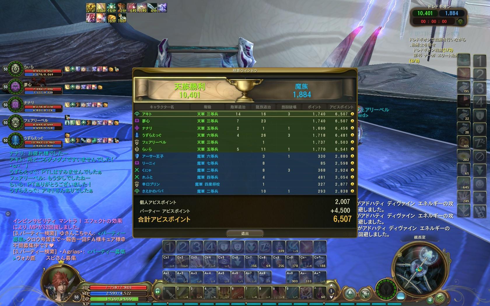 Aion0160_convert_20100904044055.jpg