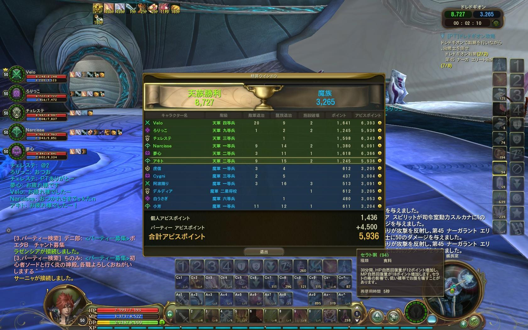 Aion0171_convert_20100907024120.jpg