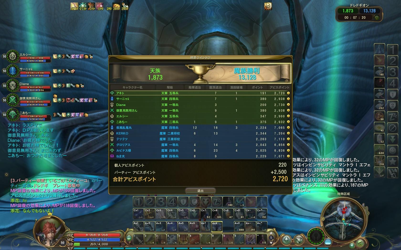 Aion0190_convert_20100909022407.jpg