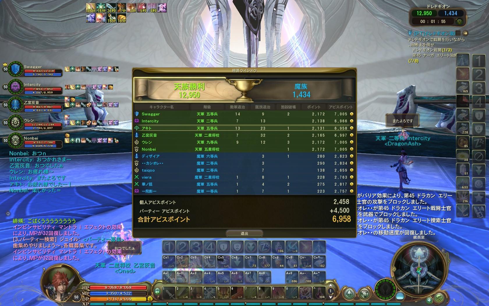Aion0191_convert_20100910025812.jpg