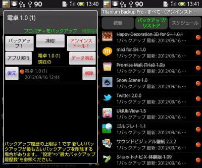 device-2012-09-17-223748.jpg