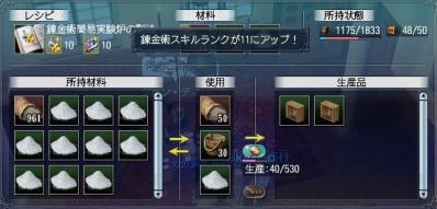 錬金R11