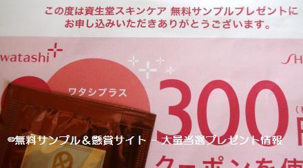 無料サンプルプレゼント当選のお知らせ
