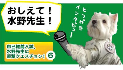 水野先生に直撃クエスチョン!(6)