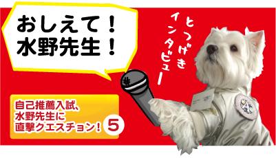 水野先生に直撃クエスチョン!(5)
