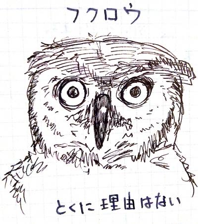 fukuro.jpg