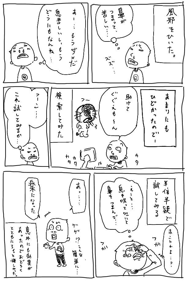 hanazumari.jpg
