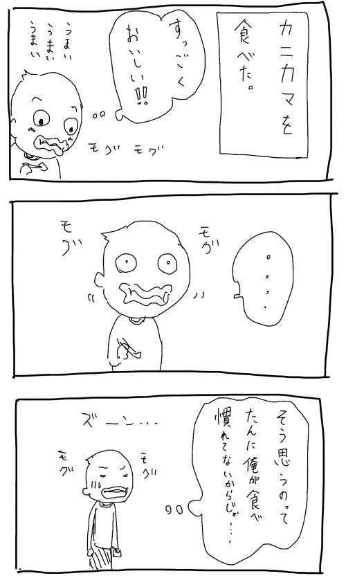 kanikama.jpg