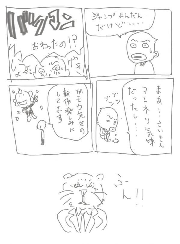 mangaowari.jpg