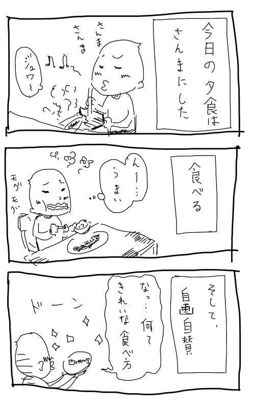sanmatabeta1.jpg