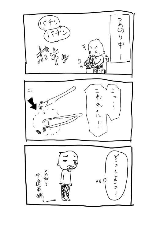 tsumekiri.jpg