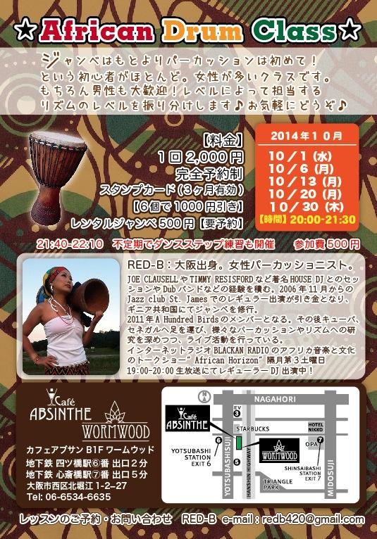 Absinthe WS&スケジュール2014 10月表