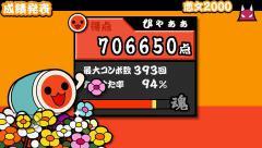 太鼓PSP01
