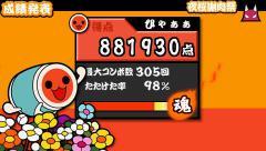 太鼓PSP02