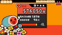 太鼓PSP03