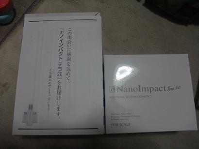 ナノインパクト1