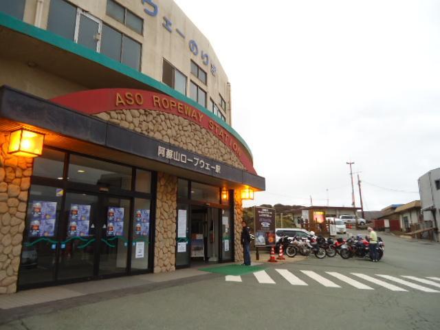 阿蘇 ロープウェイ駅
