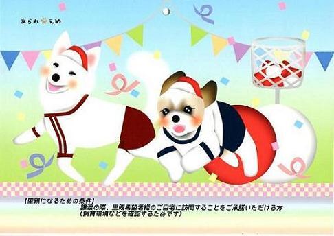 ぺろままカレンダー 201410
