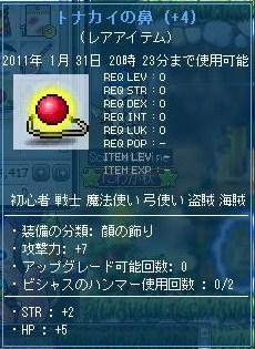 Maple101228_035129.jpg