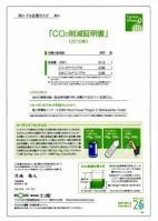 EPSON005co2.jpg