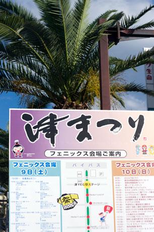 tsumatsuri.jpg