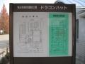 H25.12.6竜王町総合運動公園案内図@IMG_1520