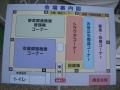 H25.12.6農業関係機械展示会場案内図@IMG_1523