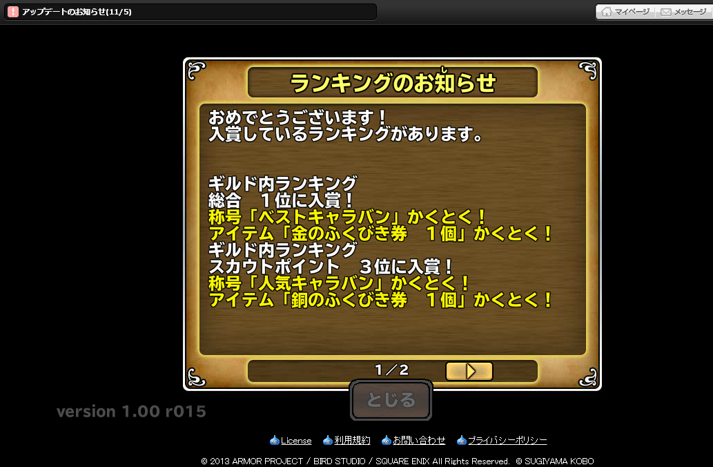 【DQMP】2013_1118ランキング1位